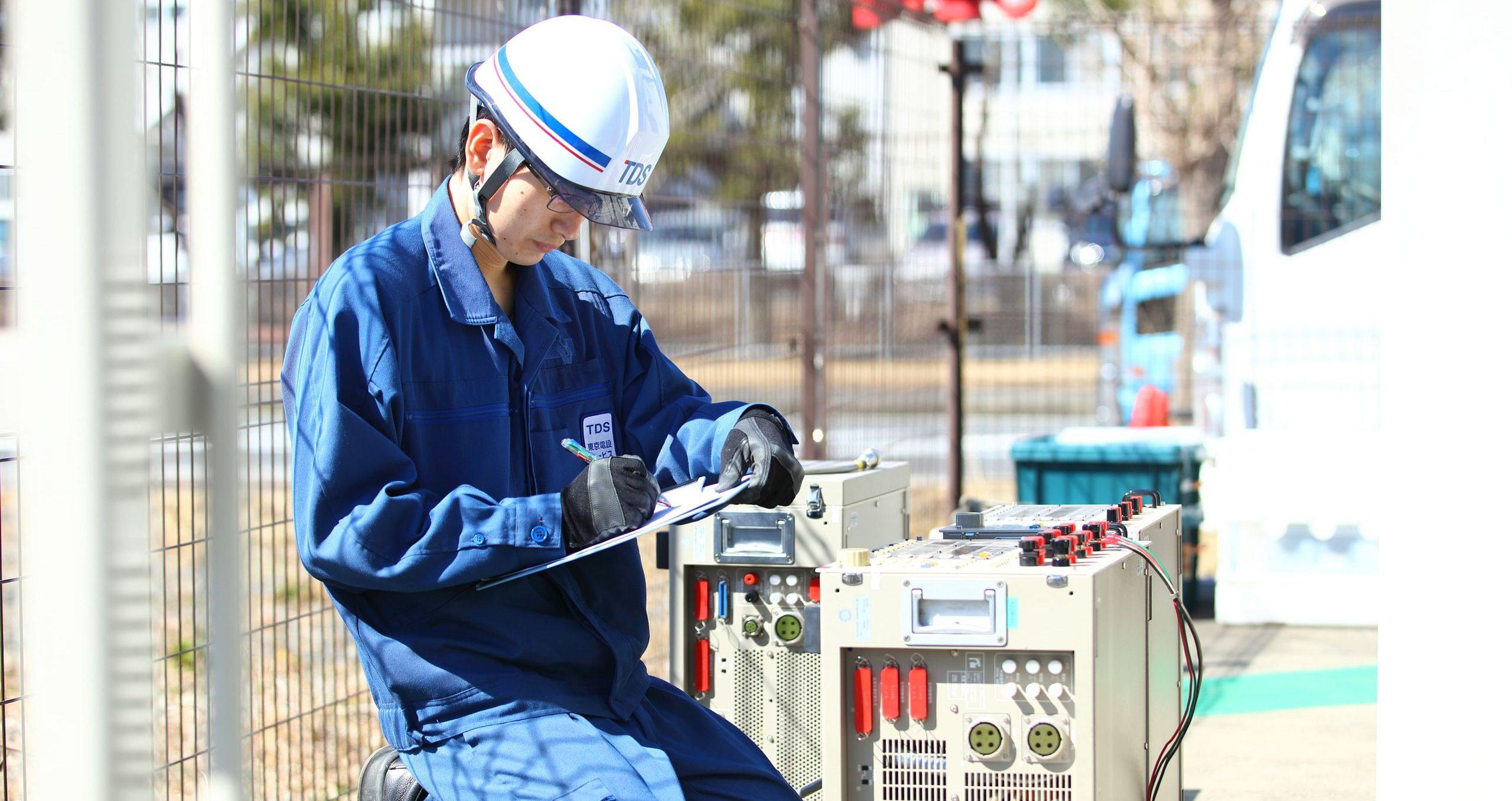 東京電設サービス株式会社(TDS)は、安全と品質の確保を最優先に、お客さまファーストのサービスをご提供しています。